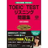 TOEIC TESTリスニング問題集NEW EDIT