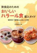 飲食店のためのおいしいハラール食導入ガイド