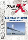 プロジェクトX 挑戦者たち 男たち不屈のドラマ 瀬戸大橋〜世紀の難工事に挑む〜