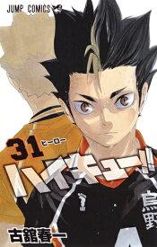 ハイキュー!! 31 (ジャンプコミックス) [ 古舘 春一 ]