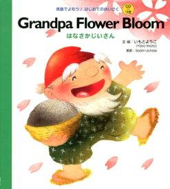 Grandpa flower bloom (英語でよもう!はじめてのめいさく) [ いもとようこ ]