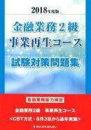金融業務2級事業再生コース試験対策問題集(2018年度版)