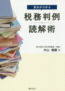 【謝恩価格本】憲法から学ぶ税務判例読解術