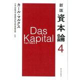 資本論(第4分冊)新版