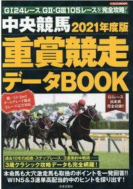 2021年度版 中央競馬 重賞競走データBOOK (にちぶんMOOK)