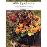 365日の寄せ植えスタイル(秋・冬シーズン)