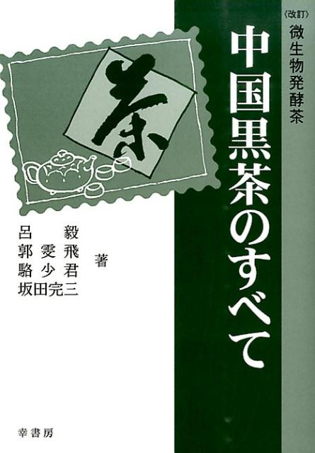 中国黒茶のすべて改訂 微生物発酵茶 [ 呂毅 ]