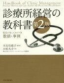 診療所経営の教科書第2版