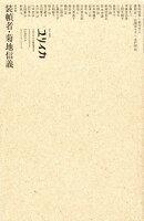 ユリイカ臨時増刊号(12 2019(第51巻第20)