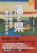 文庫 藩と県
