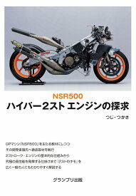 NSR500 ハイパー2スト エンジンの探求 [ つじ・つかさ ]