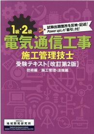 1級・2級電気通信工事施工管理技士受験テキスト(技術編)・(施工管理・法規編)2改訂第2版