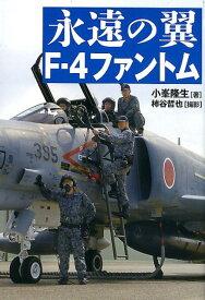 永遠の翼F-4ファントム [ 小峰隆生 ]