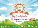 きょうのわんこ(2021年1月始まりカレンダー)