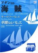 【謝恩価格本】華麗なるバレエ 8 海賊