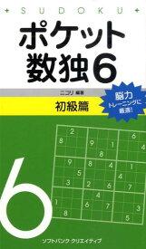 ポケット数独初級篇(6) [ ニコリ ]