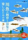 川魚の飼育と採集を楽しむための本 (Gakken Pet Books) [ 松沢陽士 ]