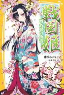 【予約】戦国姫 -瀬名姫の物語ー