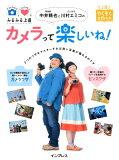 写真家中井精也とたんぽぽ川村エミコのカメラって楽しいね! 上達やくそくBOOK