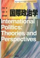 国際政治学