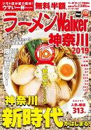 ラーメンWalker神奈川2019 ラーメンウォーカームック