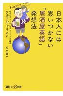 日本人には思いつかない「居酒屋英語」発想法