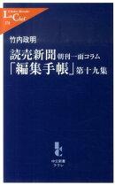 読売新聞「編集手帳」(第19集)