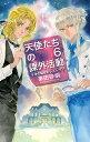 天使たちの課外活動6 テオの秘密のレストラン (C★NOVELS Fantasia) [ 茅田砂胡 ]