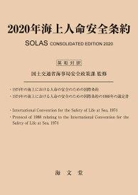 2020年海上人命安全条約(英和対訳) [ 国土交通省海事局安全政策課 ]