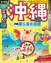 るるぶ沖縄ベスト'20 (るるぶ情報版国内)