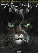 ブラックサッド(黒猫探偵)