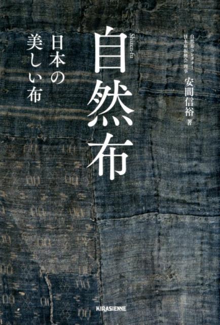 自然布 日本の美しい布 [ 安間信裕 ]