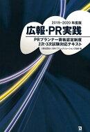 広報・PR実践(PRプランナー2次試験テキスト)