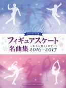【予約】ピアノソロ 中上級 フィギュアスケート名曲集〜氷上に響くメロディ〜 2016-2017