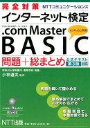 完全対策インターネット検定 .com Master BASIC 問題+総まとめ(公式テキスト第3版対応)