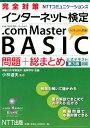 完全対策インターネット検定 .com Master BASIC 問題+総まとめ(公式テキスト第3版対応) [ 小林 道夫 ]