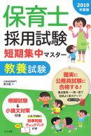 保育士採用試験短期集中マスター【教養試験】2019年度版