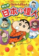クレヨンしんちゃんのなんでも百科シリーズ クレヨンしんちゃんのまんが日本の偉人