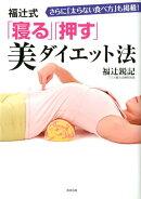 福辻式「寝る」「押す」美ダイエット法