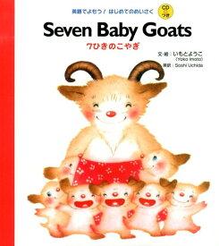 Seven baby goats (英語でよもう!はじめてのめいさく) [ いもとようこ ]