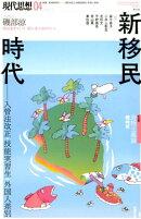 現代思想(2019 4(vol.47-5)
