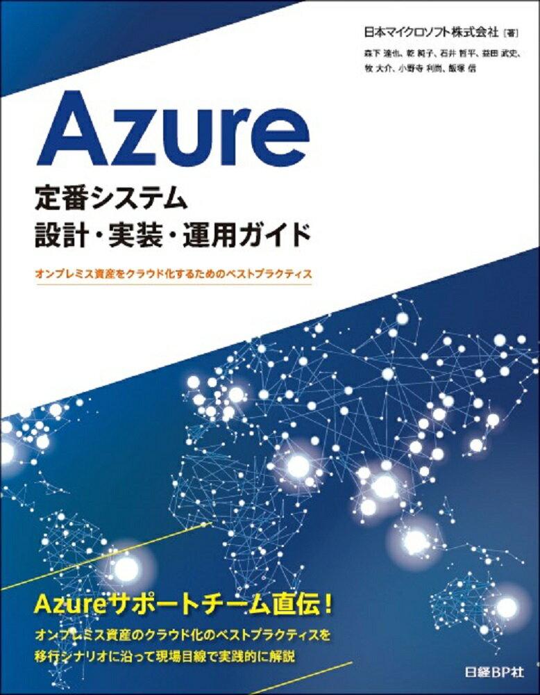Azure定番システム設計・実装・運用ガイド オンプレミス資産をクラウド化するためのベストプラクティス [ 日本マイクロソフト株式会社 ]