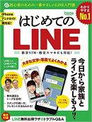 はじめてのLINE 〜超初心者のための一番やさしい入門書 (超わかるシリーズ)