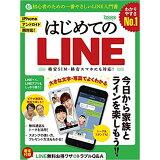 はじめてのLINE ([テキスト])
