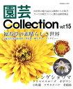 園芸Collection(Vol.15) (別冊趣味の山野草)