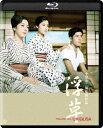 浮草 4Kデジタル復元版【Blu-ray】 [ 中村鴈治郎[二代目] ]