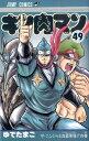キン肉マン(49) (ジャンプコミックス) [ ゆでたまご ]