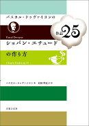 パスカル・ドゥヴァイヨンのショパン・エチュード作品25の作り方