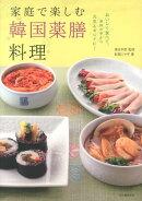 家庭で楽しむ韓国薬膳料理