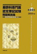 麻酔科専門医認定筆記試験問題解説集(第49回(2010年度))